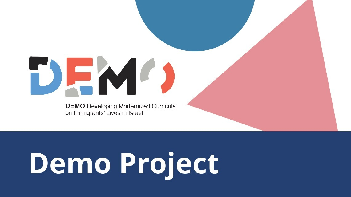 Erasmus+ project DEMO – Developing Modernized Curricula on Immigrants' Lives in Israel